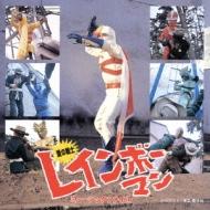 愛の戦士 レインボ-マン ミュ-ジックファイル