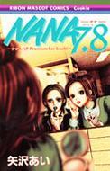 NANA 7.8 ナナ&ハチPREMIUM FAN BOOK! りぼんマスコットコミックス・クッキー