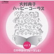 大村典子 ハッピ-コ-ラス Vol.1 さわやかパフォーマンス!