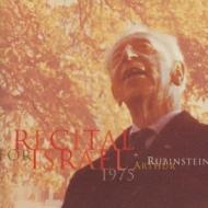 Rubinstein: The Last Recital Inisrael 1975