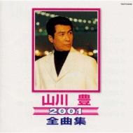 山川 豊2001全曲集