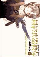 最終兵器彼女 4 ビッグコミックス