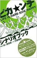 ピカンチ LIFE IS HARDだけどHAPPY シナリオブック