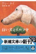 白い犬とワルツを 新潮文庫