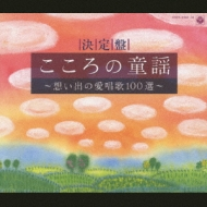 決定盤 こころの童謡〜想い出の愛唱歌100選〜