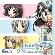 メモリーズオフ OVA サウンドコレクション+α!!