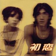 初恋 オリジナル・サウンドトラック
