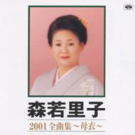 森若里子 2001全曲集 〜母衣〜