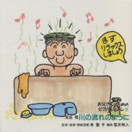 川の流れのようにお父さんのためのピアノ・レッスン 角聖子(ピアノ)