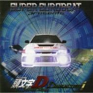 頭文字D Second Stage D Selection 1 -Super Eurobeat Presents