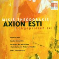 Axion Esti: Theodorakis /