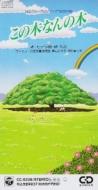 この木なんの木 : 日立グループCMソング「日立の樹」