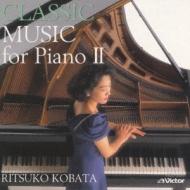木幡律子;新ピアノ名曲全曲3古典期名曲集・下