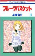 フルーツバスケット 10 花とゆめコミックス