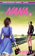 Nana 4 りぼんマスコットコミックス・クッキー