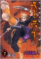天上天下 第7巻 ヤングジャンプ・コミックス・ウルトラ
