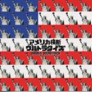 アメリカ横断ウルトラクイズ オリジナルサウンドトラック