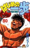 はじめの一歩 50 Shonen Magazine Comics