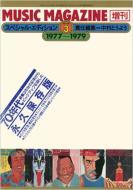 スペシャルエディション パート3 1977-1979: Music Magazine増刊