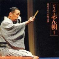 古今亭志ん朝1 「お見立て」「火焔太鼓」−「朝日名人会」ライヴシリーズ1