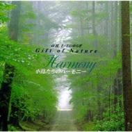 Α波1 / Fのゆらぎ Gift Of Nature 小鳥たちのハーモニー Harmony