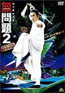 Movie/無問題2 モウマンタイ 2
