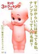 日本テレビ系「キューピー3分クッキング DVD」Vol.2 魅惑のエスニック