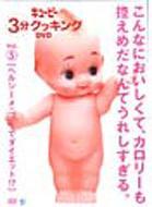 日本テレビ系「キューピー3分クッキング」DVD Vol.5 ヘルシーメニューでダイエット!?