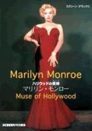 ハリウッドの美神 マリリン・モンロー スクリーン・デラックス