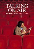 TALKING ON AIR|TALKING ON AIR 葉加瀬太郎と50人のヒューマン・トーク