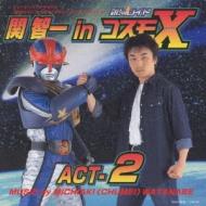 『銀河ロイド コスモX』 オリジナルサウンドトラック::関智一 in コスモX ACT-2