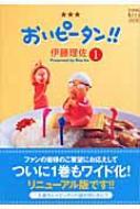 おいピータン!! 1 ワイドKC KISS 改訂版
