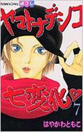 ヤマトナデシコ七変化 7 講談社コミックスフレンドB