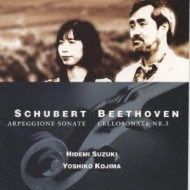 Arpeggione Sonata / Cello Sonata.3: 鈴木秀美