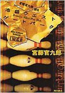 宮藤官九郎脚本・池袋ウエストゲートパーク
