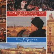 ジルヴェスター・コンサート1993: 熊本マリ / Czech.po