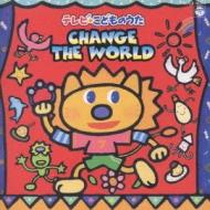 テレビ☆こどものうた CHANGE THE WORLD
