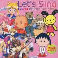 Let's Sing アニソン!!大行進☆女の子向き