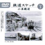 鉄道スケッチPage3 「小湊鐵道」