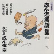 志ん生落語集 13