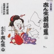 志ん生落語集 14
