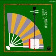 お祝い・宴会おはこシリーズ(3)〜六段,越天楽