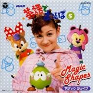 NHK 英語であそぼ5〜マジック・シェイプ