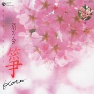 日本の心シリーズ 筝 祝賀の曲 いのじいっさいこく