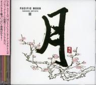 月pacific Moon -Various Artists 3