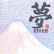 夢dream