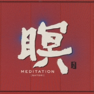 瞑meditation (Satori)