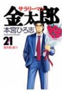 サラリーマン金太郎 21 ヤングジャンプ・コミックス