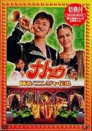 Movie/ナトゥ 踊るニンジャ伝説