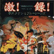 ���^: 99 Kento's Tour Live